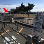 めしや 大磯港 - 一般車進入禁止@@?