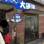 めしや 大磯港 - いざ!入店(`・ω・´) ※11:05