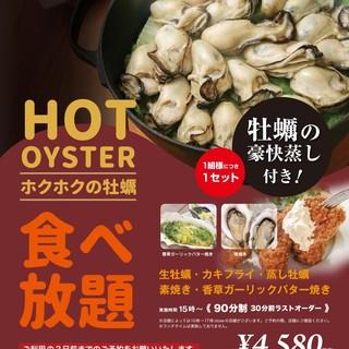 シーズン真っ只中!!HOTOYSTER食べ放題