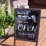珈琲屋 スプレモ - 出雲へ向かう旅の途中、三次の珈琲屋スプレモで一服
