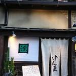 魚貝三昧 げん屋 - お店外観       門松が飾られ年末年始を感じさせてくれました