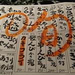 魚貝三昧 げん屋 - 本日のお品書き