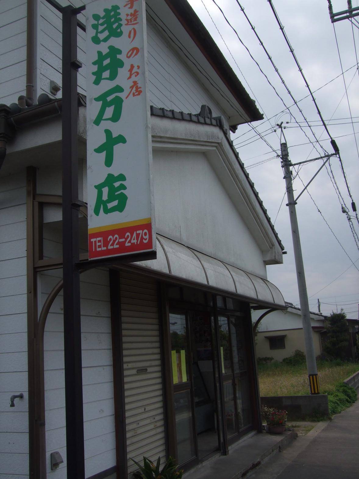 浅井万十店