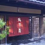 柳生の庄 - 入口