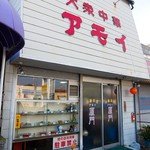 アモイ - お店外観
