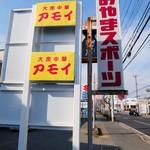 アモイ - 道端の看板
