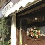 洋食ますだ - 花隈の実力洋食店です(2017.12.29)