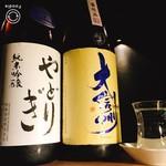 うふふBis - 英勲やどりき       大信州 純米吟醸