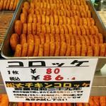 松丈 - 松丈チキンコロッケ86円