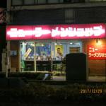 ニューラーメンショップ - 店舗外観(大宮駅東口徒歩7分)