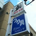 三田鮎店 -