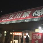 78689460 - 立川家 いせさき店