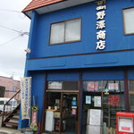 野澤商店 -