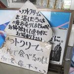 野澤商店 - 注意書き!!