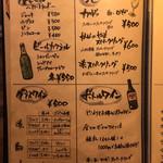 目黒FLAT - ドリンクメニュー
