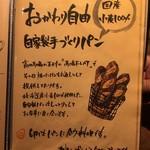 目黒FLAT - 自家製手づくりパンはおかわり自由