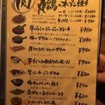 目黒FLAT - 肉料理メニュー