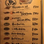 目黒FLAT - 魚料理メニュー