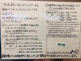 福田パン - 2017.12