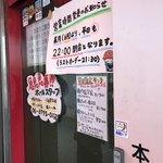 焼肉の吉田 本店 - 外観