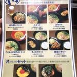 麺匠 はなみち - サービスセットMENU