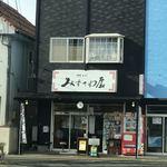みずさわ屋 - 【2017.12.17】店舗全容。