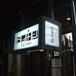 中華そば ゼットン - かわいい看板