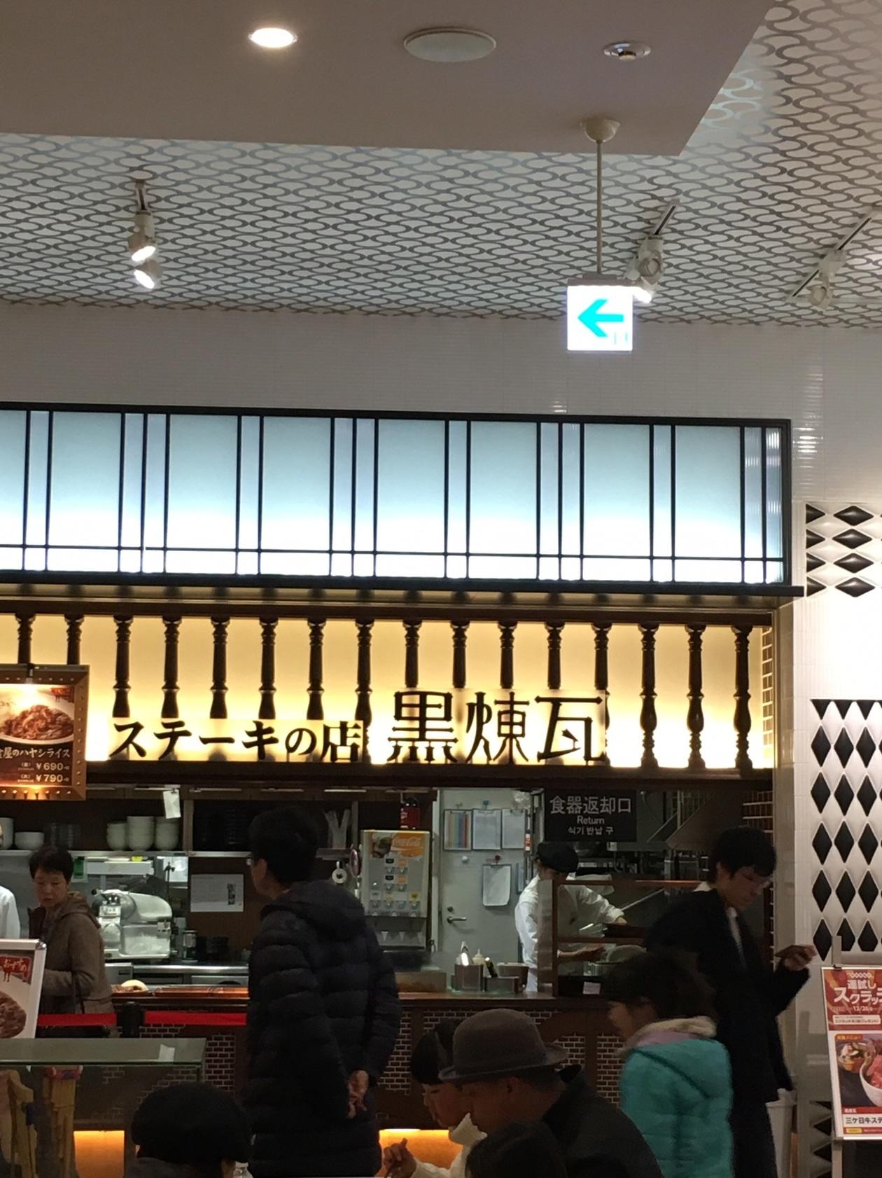 黒煉瓦 NEOPASA浜松店 name=