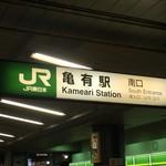 78704609 - 亀有駅南口から徒歩3分ほど