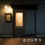 ぺりかん - 広尾の住宅街にある、一軒家ビストロ