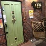 カナリヤ食堂 -