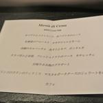 リストランテ カノフィーロ - 2017年12月29日のメニュー・ディ・セーニャ
