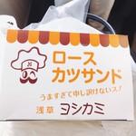 銘店弁当 膳まい エキュート品川サウス - この箱に惹かれました!