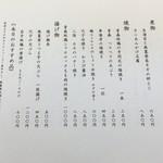 三代目 まる天 - 本日の献立(2017/12/24)