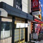 幸寿司 - こじんまり