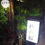 竹の館 -