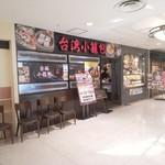 台湾小籠包 - 外観