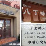 ミッソーニ - ミッソーニ(名古屋市)食彩品館.jp撮影