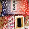 ピアーチェ イーストモール - 料理写真:桔梗信玄餅330円