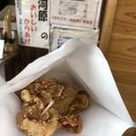 河原精肉店 -