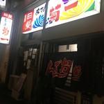 菊一 - 入口