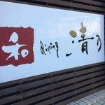 和 dining 清乃 - 店の看板
