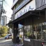 山神山人 - 大倉山の人気ラーメン店です(2017.12.30)
