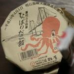 淡路屋 - ひっぱりだこ飯(1,080円)2017年12月