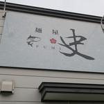 78722575 - 秋田県湯沢@麺屋 史