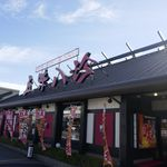 五味八珍 - 車でラブライブ!サンシャイン!!エリアを聖地巡礼を楽しんだあとに、東名高速道路で帰路につく前にガッツリ食事をとるのに便利な「五味八珍 沼津共栄町店」です。