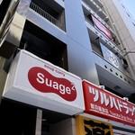 スープカレー スアゲ2 - 本店の隣、アイビル2 4Fです
