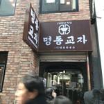 MYEONGDONG KYOJA - 店舗前