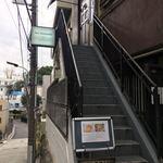 オー・グルマン - 大通りからちょっと入った路地2階に隠れ家の様にあります。