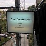 オー・グルマン - 看板